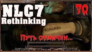 """S.T.A.L.K.E.R. NLC7: """"Rethinking"""" Путь отмычки. ч.70"""