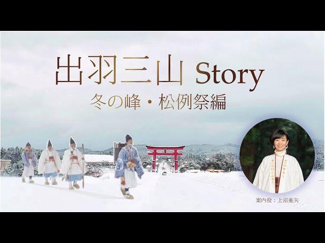 出羽三山Story 冬の峰・松例祭編
