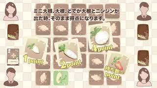 「掘り出せ!DAIKONくん」遊び方説明動画