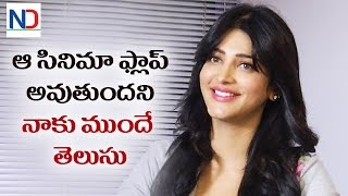 ShrutiHaasan SHOCKING COMMENTS on KatamarayuduMovie