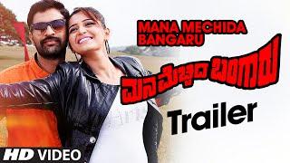 Mana Mechida Bangaru Official Trailer
