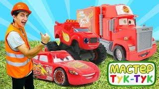 Игры с машинками – Тачки и Чудо-Машинки в шоу Мастер ТукТук!