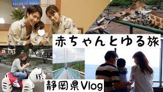 赤ちゃんとの初旅行ゆるVlog静岡県、伊豆旅行♡