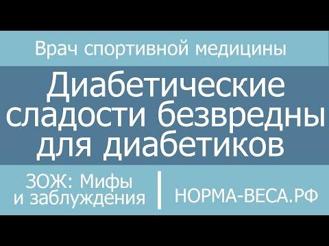 Московская диабетическая ассоциация мои