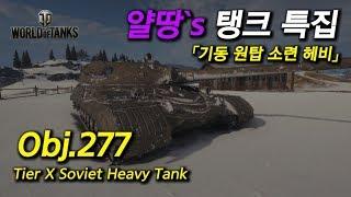 [월드오브탱크] 기동헤비 중 가장 빠른 전차 Obj.277 특집 3탄