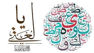 يا لغتي | محمد المقيط 2015