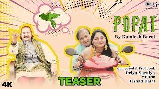 POPAT Teaser By Kamlesh Barot | Priya Saraiya | FT. Kukul Tarmaster, Yamini Vyas | પોપટ