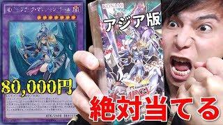 【遊戯王】1枚8万円!?アジアで最も高額なカード「竜騎士ブラックマジシャンガール」を狙います!!!