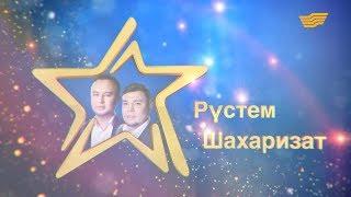 «Жұлдыздар айтысады». Рустем Қайыртайұлы - Шахаризат Сейдахметов