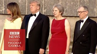 Ужин с Трампом: чем кормили и как встречали президента США в Британии?