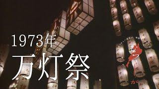 1973年 万灯祭【なつかしが】