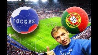 Россия Португалия 21 июня 2017 Кубок Конфедераций 2017