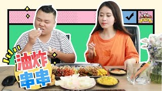 E72 Deep Fry Chuan Chuan in Office | Ms Yeah