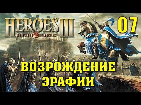 Герои меча и магии 5 повелители орды скачать торрент версия 3.2 на русском