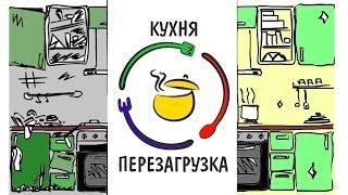 Кухня | Перезагрузка - создай кухню мечты