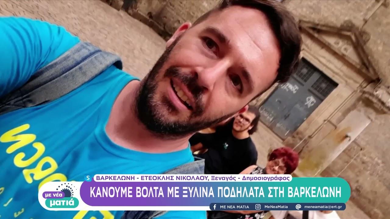 Βαρκελώνη: Έλληνας ξεναγεί με Sup και ξύλινα ποδήλατα   02/10/21   ΕΡΤ