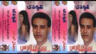اغاني طرب MP3 ramadan elbrins - 3oody / رمضان البرنس - عودي تحميل MP3