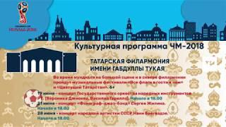 Культурная программа ЧМ-2018: Татарская филармония имени Габдуллы Тукая