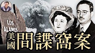 被處決的美國公民,蘇聯間諜---盧森堡夫婦(歷史上的今天 20180928 第185期)