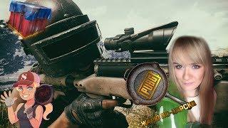 🔥🔥GLL?! НЕ ДУМАЮ😉🔞🔞СТРИМ ДЕВУШКИ С ВЕБКОЙ🔥🔥 PlayerUnknown's Battlegrounds пубг pubg