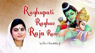 रघुपति राघव राजा राम !