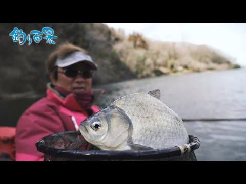 【釣り百景】#336 奥深きヘラブナ釣りの世界!名手2人が冬の間瀬湖を釣る