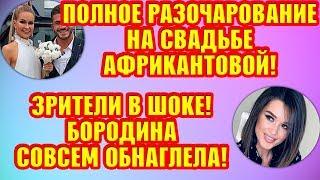 Дом 2 Свежие новости и слухи! Эфир 21 ИЮЛЯ 2019 (21.07.2019)