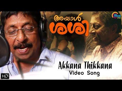 Akkana Thikkana song - Ayaal Sassi - Sreenivasan