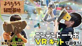 【ようたろうの秘密基地】ニンテンドーラボ VRキットで遊ぼう!第4回 ゾウを作ろう!小学生でもひとりで組立できる!