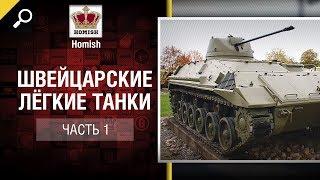 Швейцарские Лёгкие Танки - Часть 1 - от Homish [World of Tanks]