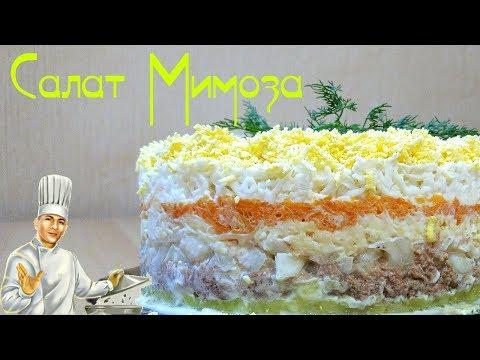 Салат Мимоза: вкусный салат с тунцом