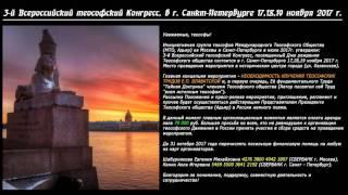 3-й Всероссийский теософский Конгресс в Санкт-Петербурге 17,18,19 ноября 2017г.