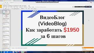 ВидеоБлог VideoBlog Как заработать $1950 за 6 шагов