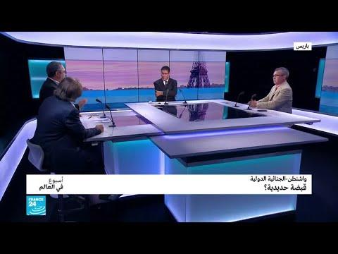 العرب اليوم - شاهد : خبراء يناقشون التهديد الأميركي لمحكمة الجنايات الدولية