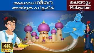 അലാഡിൻറെ അത്ഭുത വിളക്ക് | Aladdin and the Magic Lamp in Malayalam | Malayalam Fairy Tales