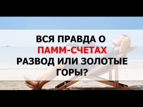 Форекс брокер бинарных опционов