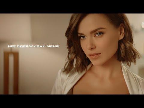 Не сдерживай меня - Елена Темникова (Премьера клипа, 2018)