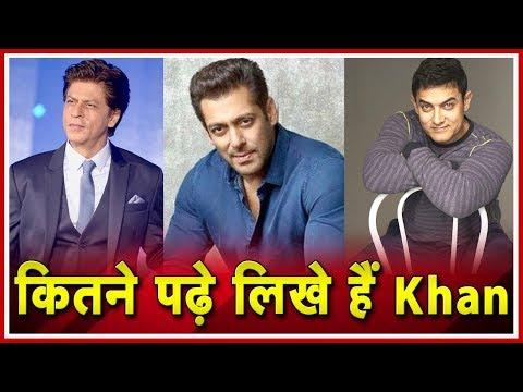 कितने पढ़े लिखे है Khan | देखिए | Salman Khan | Aamir Khan | Shahrukh Khan