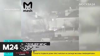 Спасатели ликвидировали пожар в доме престарелых в Москве - Москва 24
