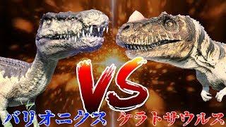【恐竜の戦い】バリオニクスvsケラトサウルス | CERATOSAURUS Vs BARYONYX Jurassic World Evolution