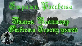 Skyrim Замок Волкихар,Разговор с Харконом