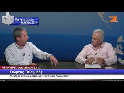 Συνέντευξη του Γιώργου Τσιλιμιδού (video)