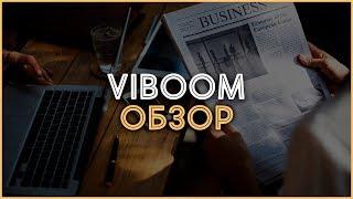 Заработок в Интернете на Viboom (Вибум)