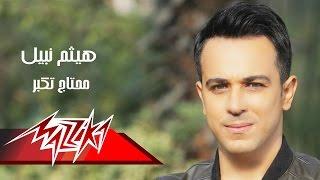 تحميل اغاني Mehtag Tekbar - Haitham Nabil محتاج تكبر - هيثم نبيل MP3