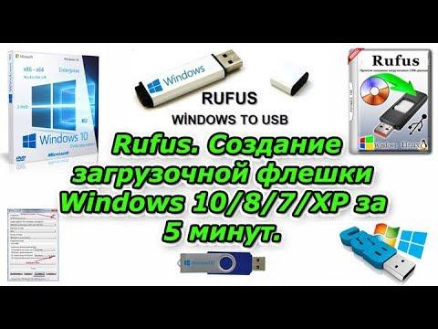 Rufus. Создание загрузочной флешки Windows 10/8/7/ХР за 5 минут.