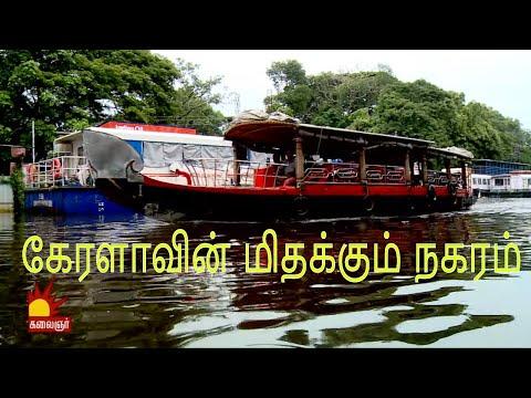 தண்ணீரில் மிதக்கும் நகரம் | Epi 26 | Kannadi | Kalaignar TV