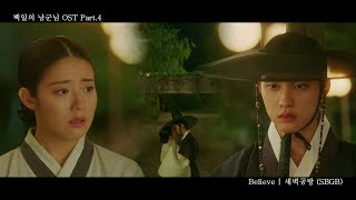 [MV] SBGB (새벽공방) - Believe (100 Days My Prince OST Part.4)