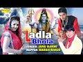 Ladla Bhola | लाडला भोला | Janu Rakhi, Harsh Rakhi | Supar Hit Hariyanvi Song New 2017