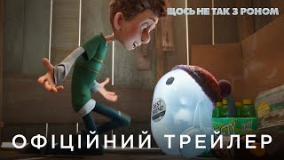 ЩОСЬ НЕ ТАК З РОНОМ | Офіційний український трейлер