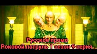 Роковой патруль 1 сезон 9 серия [Русское промо]
